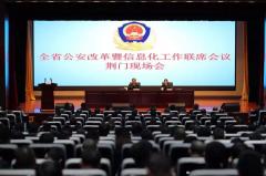 湖北省公安改革暨
